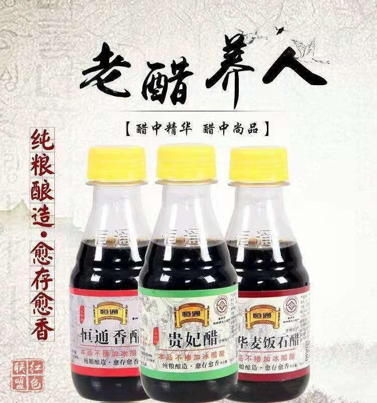 """""""石家庄市非物质文化遗产""""、""""晋州百年老字号""""恒通®香醋"""