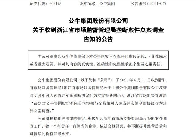 """""""插座大王""""公牛集团被反垄断调查,市值超千亿"""