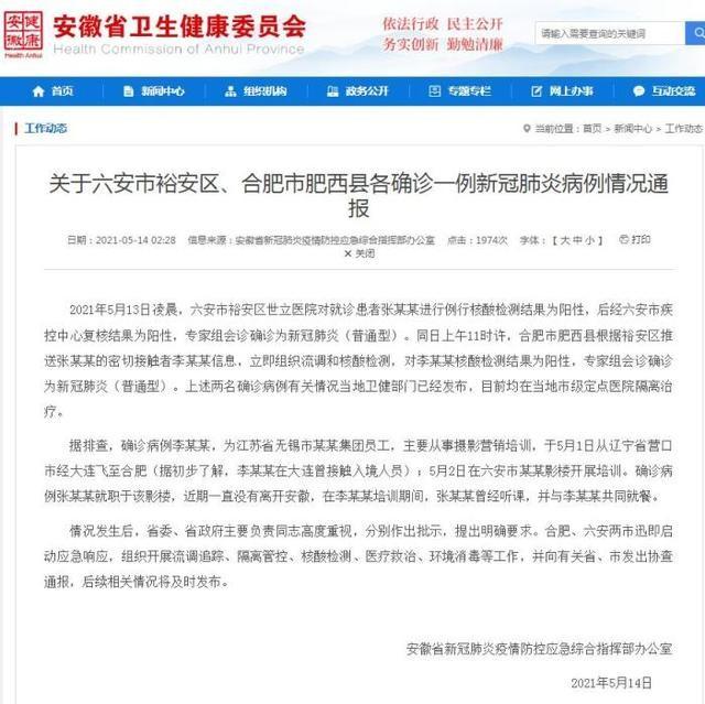 最新!安徽新增2例确诊病例