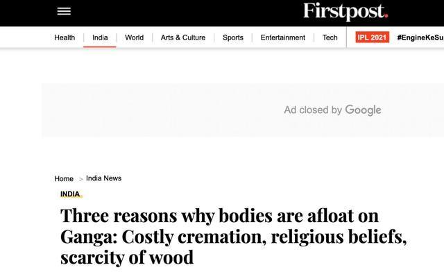 恒河中漂浮大量新冠患者浮尸,印度媒体给出原因