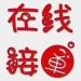 晋州市朝阳南区三期  130㎡ 108万元