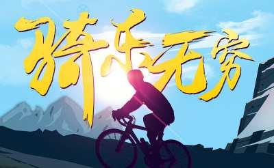 2020年晋州骑行车友会活动