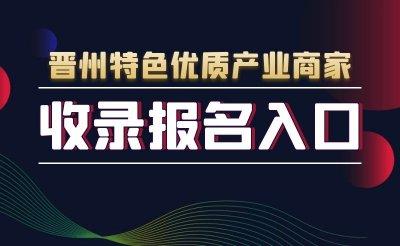 晋州优质特色产业名录报名收录