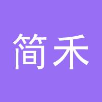 简禾电子商务有限公司