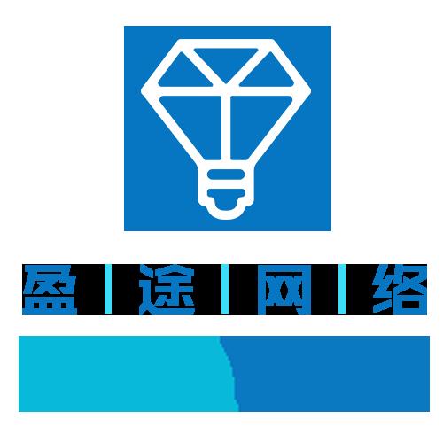石家庄盈途网络科技有限公司