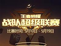 晋州手游比赛