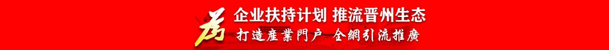 晋州产业门户