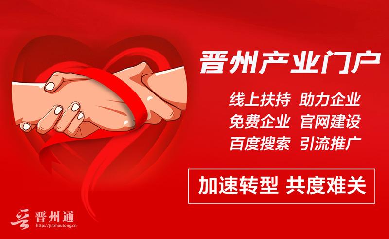 晋州产业门户 免费企业建站
